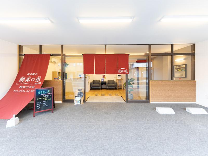 酵素の恵 松井⼭⼿店