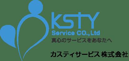 ksty service CO.,Ltd  カスティサービス株式会社 真心のサービスをあなたへ