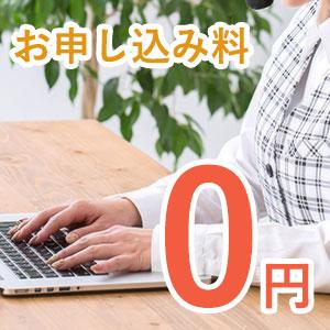 お申し込み料 0円